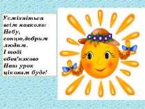 Усміхніться всім навколо: Небу, сонцю,добрим людям. І тоді обов'язково Наш...
