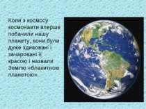 Коли з космосу космонавти вперше побачили нашу планету, вони були дуже здивов...