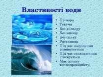 Властивості води Прозора Текуча Без кольору Без запаху Без смаку Розчинник Пі...