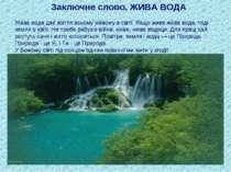 Заключне слово. ЖИВА ВОДА Жива вода дає життя всьому живому в світі. Якщо жи...
