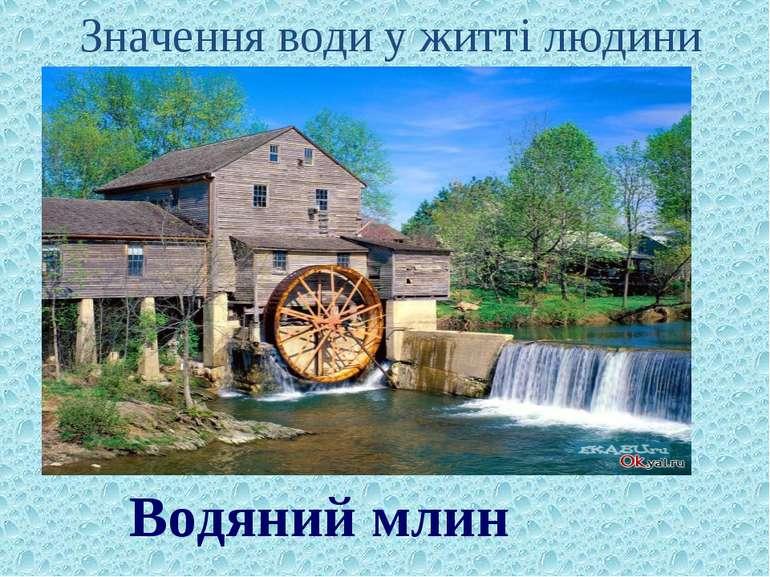 Водяний млин Значення води у житті людини