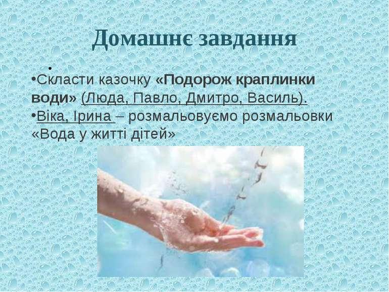 Домашнє завдання Скласти казочку «Подорож краплинки води» (Люда, Павло, Дмитр...