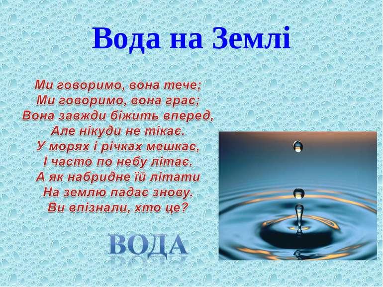 Вода на Землі