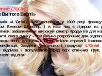 Рекламний слоган: «Адже Ви того Варті» Компанія «L'Oréal» була заснована у 19...