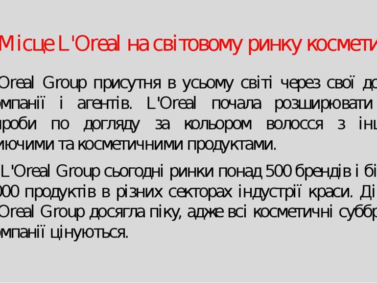 2. Місце L'Oreal на світовому ринку косметики L'Oreal Group присутня в усьому...