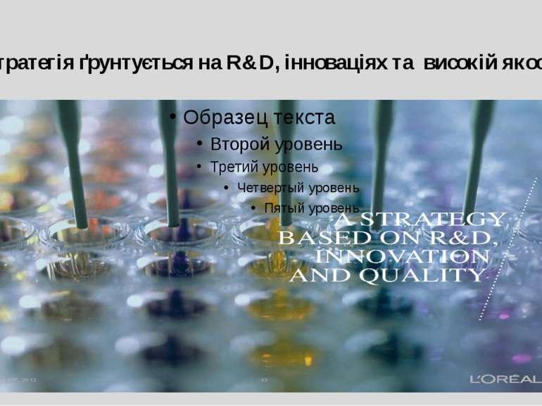 Стратегія ґрунтується на R&D, інноваціях та високій якості