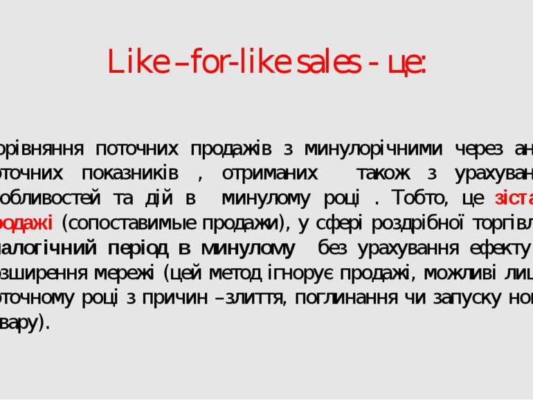 Like –for-like sales - це: Порівняння поточних продажів з минулорічними через...