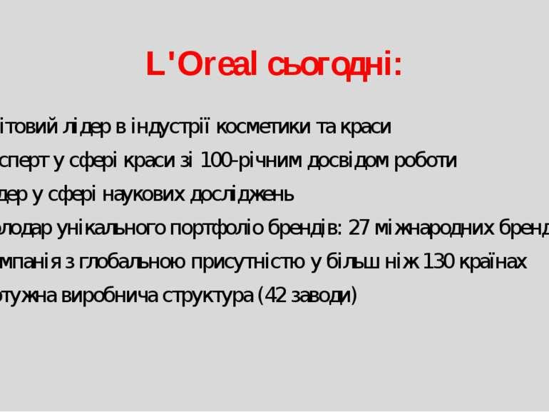 L'Oreal сьогодні: Світовий лідер в індустрії косметики та краси Експерт у сфе...