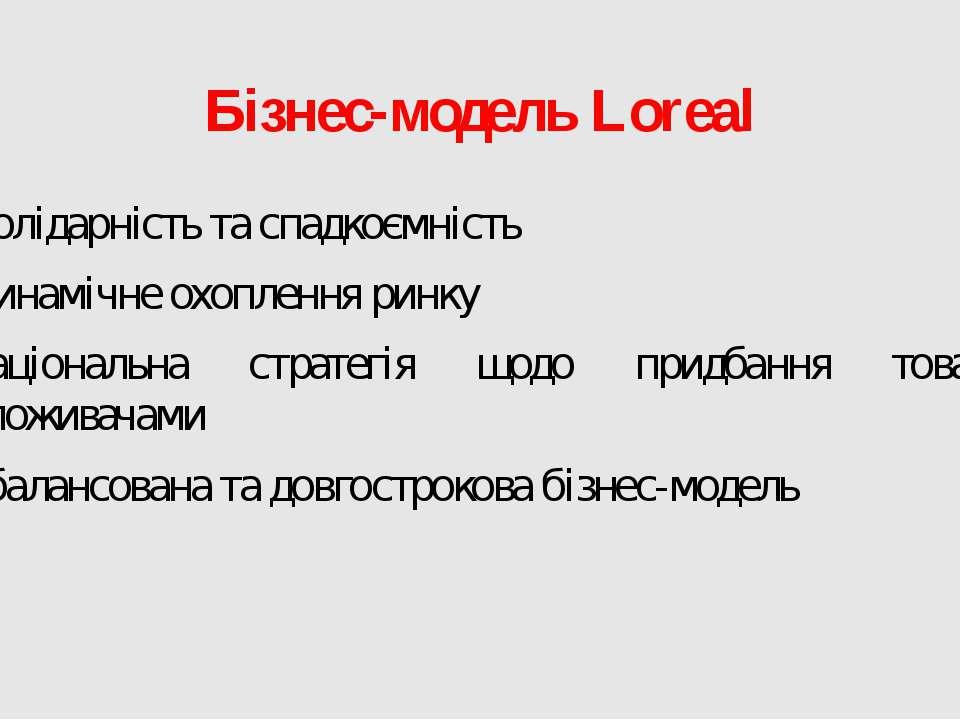 Бізнес-модель Loreal Солідарність та спадкоємність Динамічне охоплення ринку ...