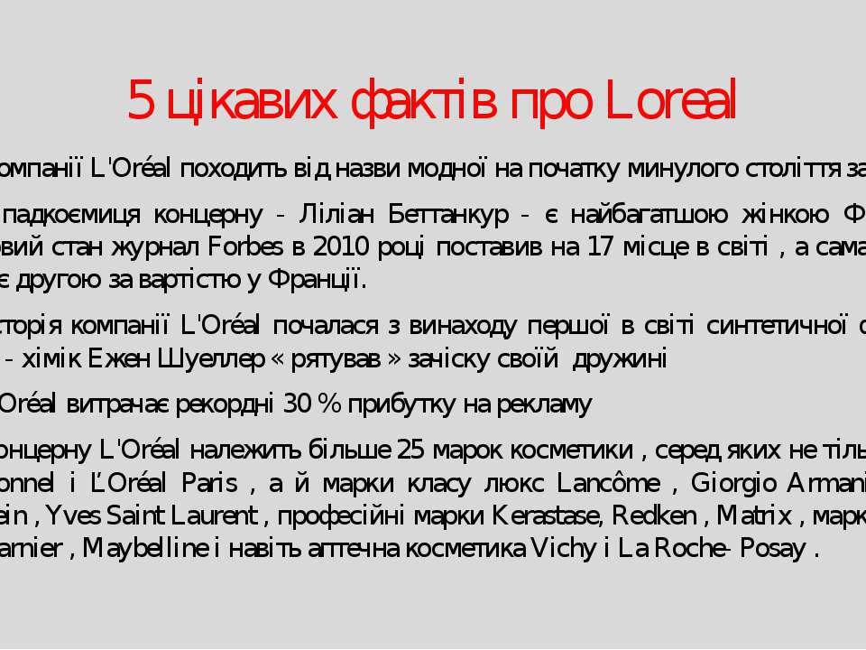 5 цікавих фактів про Loreal 1. Ім'я компанії L'Oréal походить від назви модно...