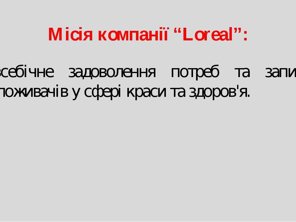 """Місія компанії """"Loreal"""": всебічне задоволення потреб та запитів споживачів у..."""