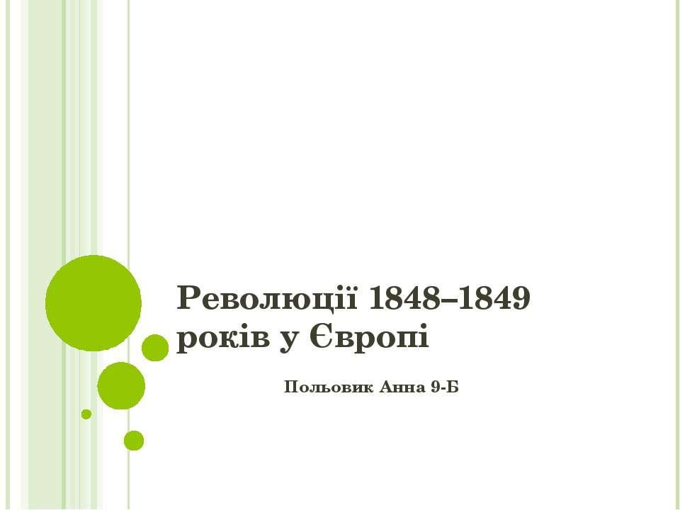 Революції 1848–1849 років у Європі Польовик Анна 9-Б