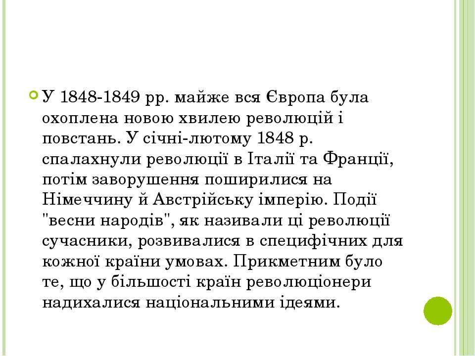 У 1848-1849 рр. майже вся Європа була охоплена новою хвилею революцій і повст...