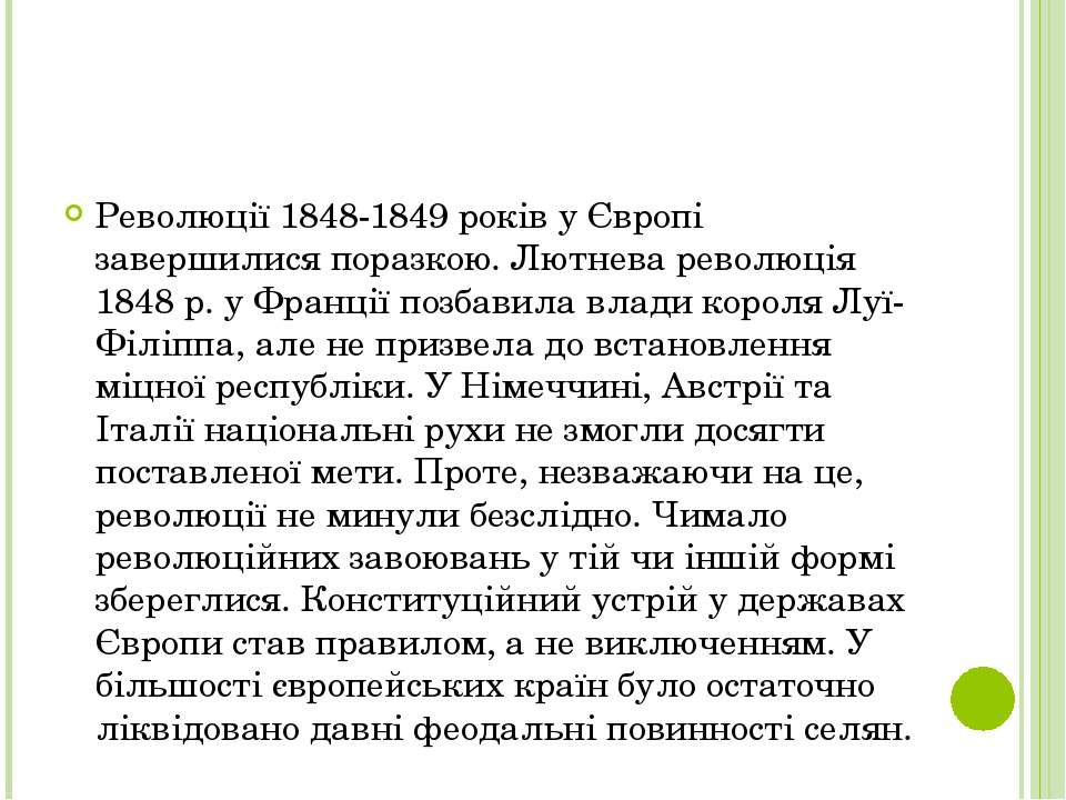 Революції 1848-1849 років у Європі завершилися поразкою. Лютнева революція 18...