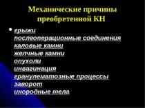 Механические причины преобретенной КН грыжи послеоперационные соединения кало...