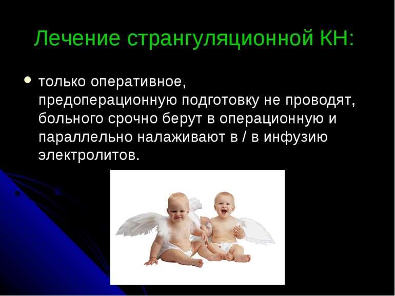 Лечение странгуляционной КН: только оперативное, предоперационную подготовку ...