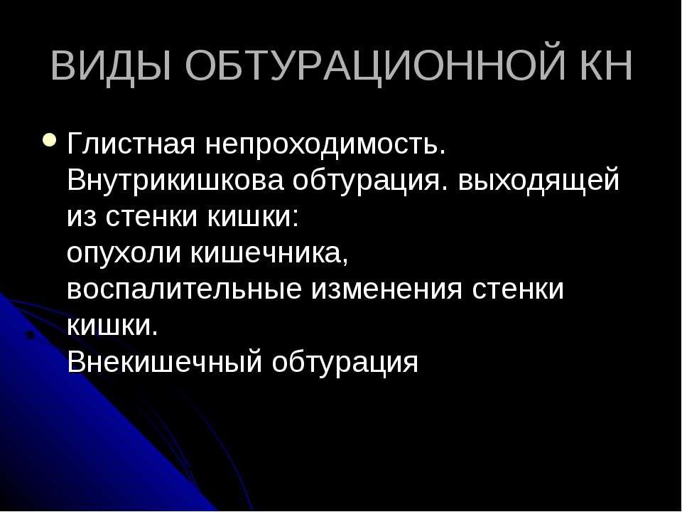 ВИДЫ ОБТУРАЦИОННОЙ КН Глистная непроходимость. Внутрикишкова обтурация. выход...