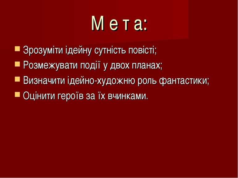 М е т а: Зрозуміти ідейну сутність повісті; Розмежувати події у двох планах; ...