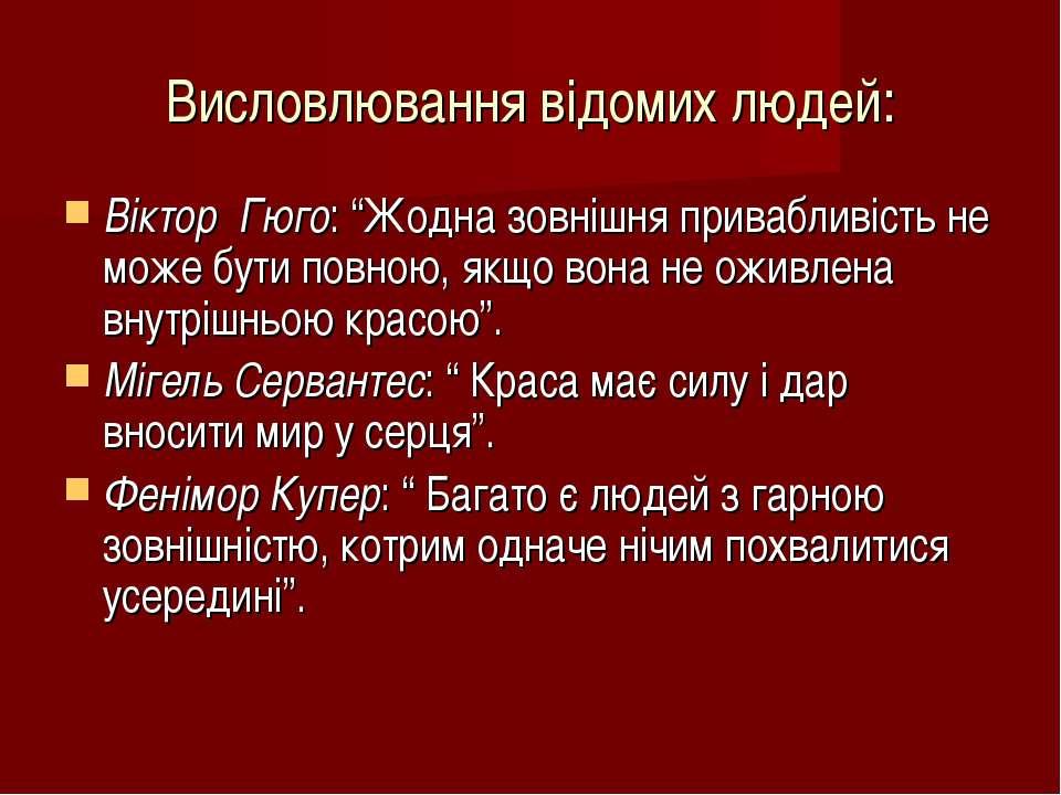 """Висловлювання відомих людей: Віктор Гюго: """"Жодна зовнішня привабливість не мо..."""