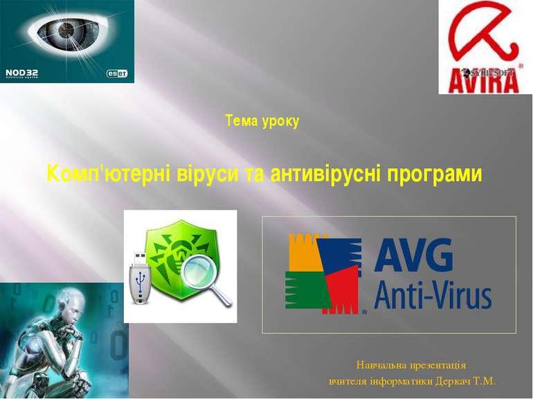 Ознаки проявлення комп'ютерних вірусів: неправильна робота добре працюючих пр...