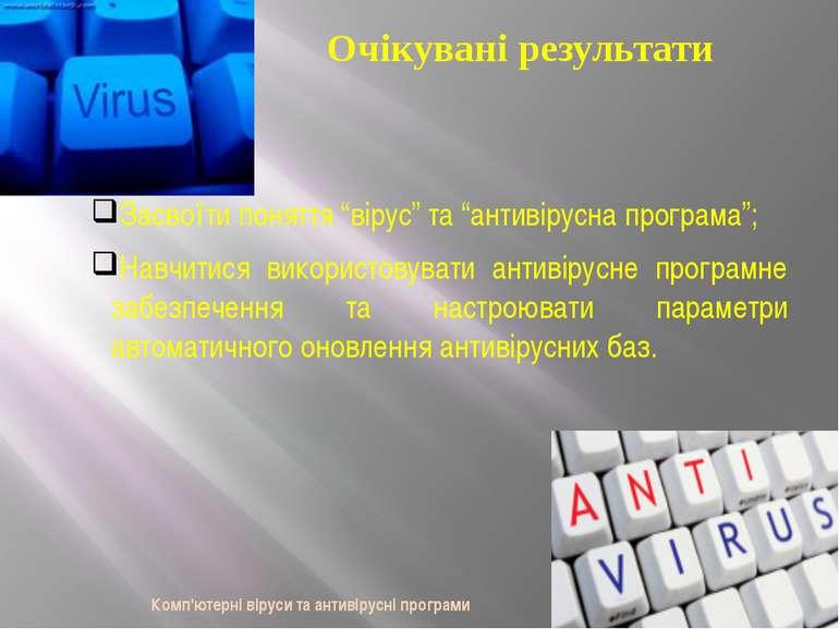 Джерела зараження вірусами Комп'ютерні віруси та антивірусні програми