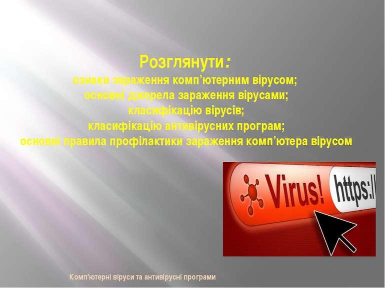 Комп'ютерні віруси та антивірусні програми Комп'ютерний вірус – спеціально на...