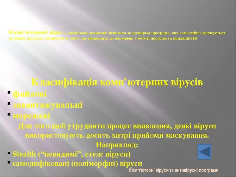 Шкідливі програми Комп'ютерні віруси та антивірусні програми