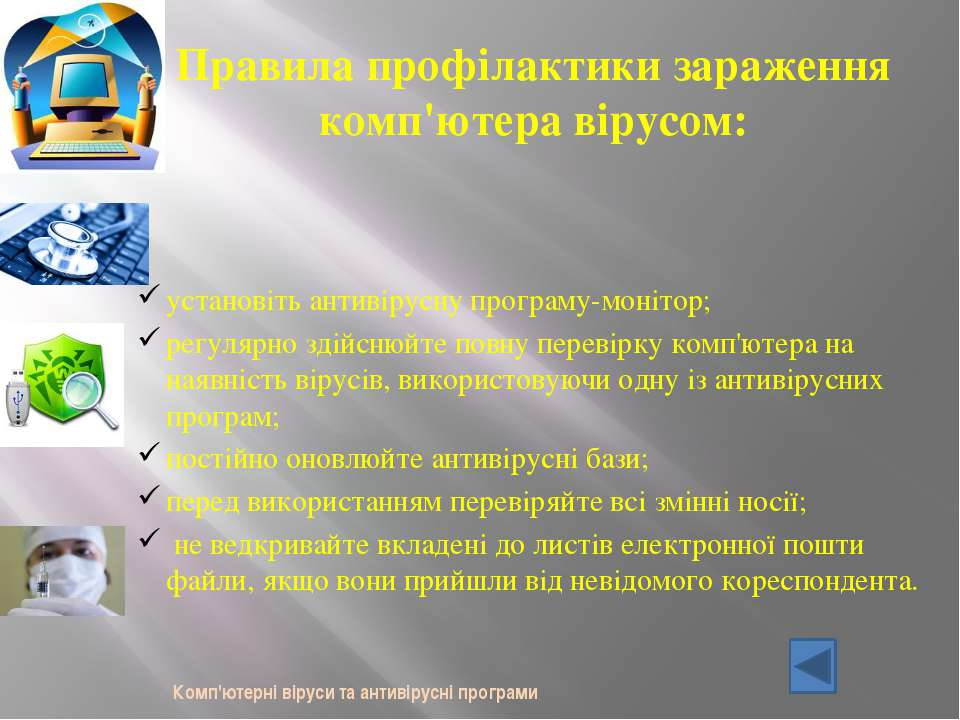 Найпоширеніші антивірусні програми . Комп'ютерні віруси та антивірусні програми