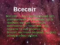 Всесвіт Все світ — весь матеріальний світ, різноманітний за формами, що їх пр...