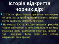 Історія відкриття чорних дір: У ХІХ ст. фізик Лаплас припустив, що існують об...
