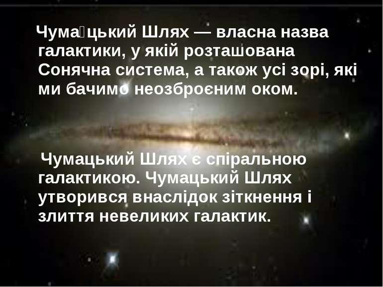 Чума цький Шлях — власна назва галактики, у якій розташована Сонячна система,...