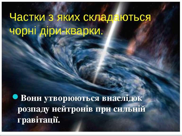Частки з яких складаються чорні діри-кварки. Вони утворюються внаслідок розпа...