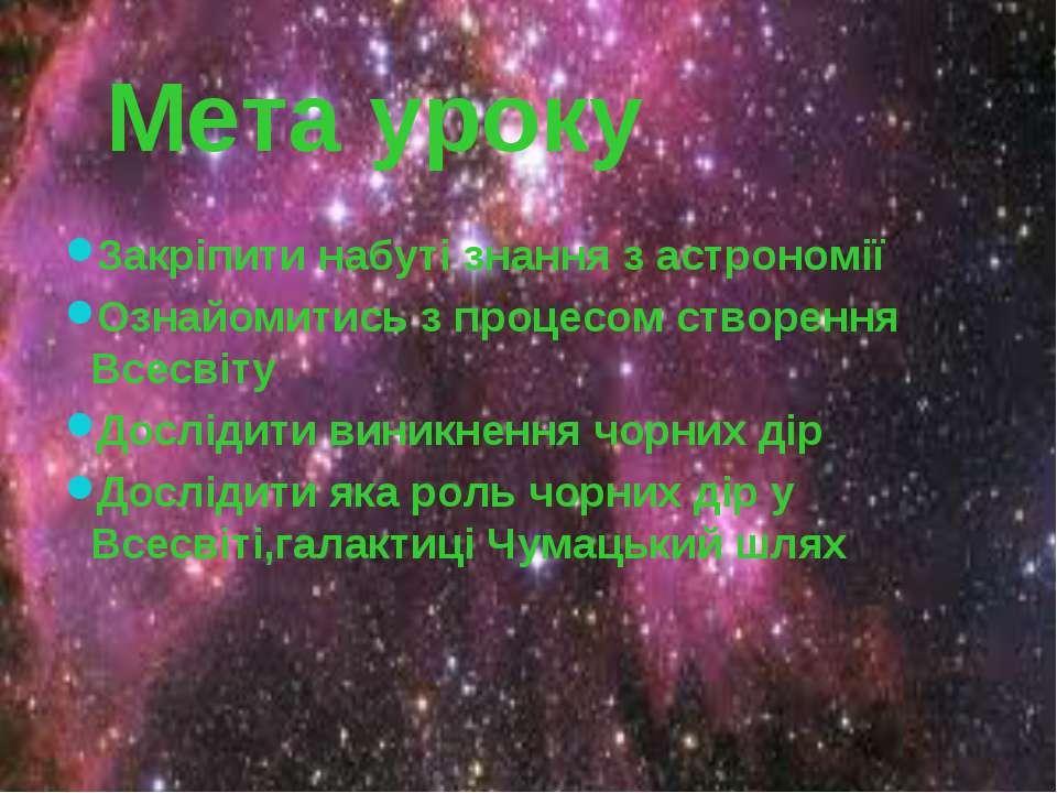 Мета уроку Закріпити набуті знання з астрономії Ознайомитись з процесом створ...