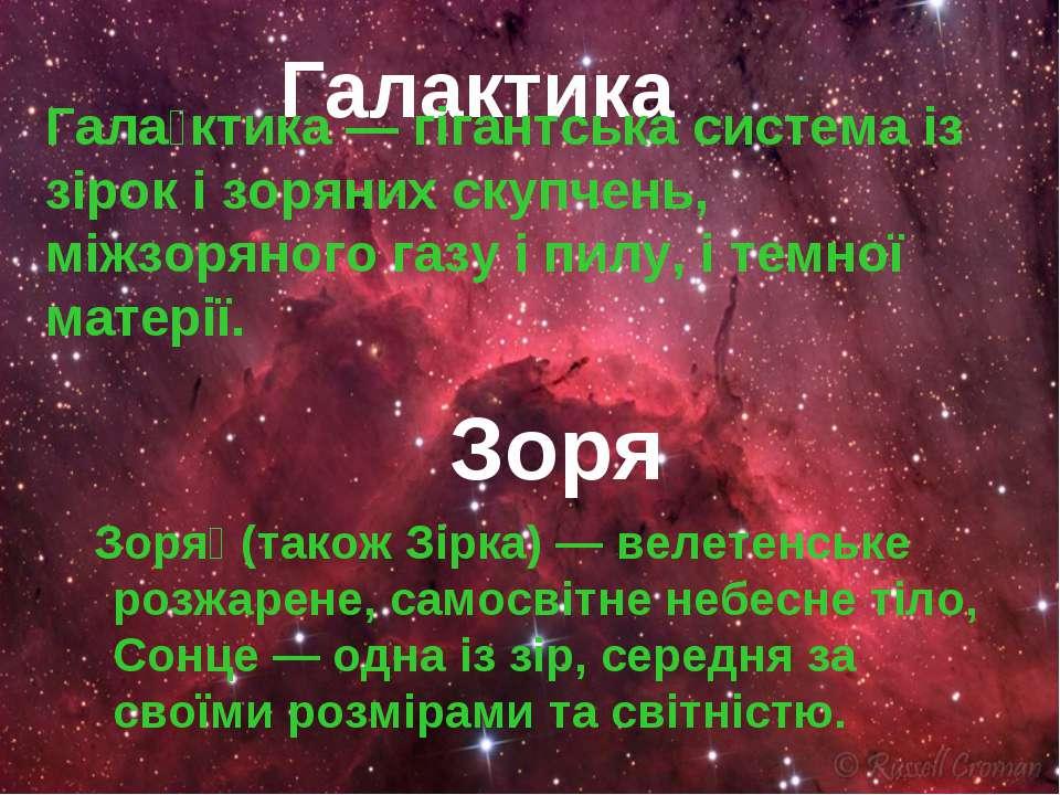 Галактика Гала ктика — гігантська система із зірок і зоряних скупчень, міжзор...