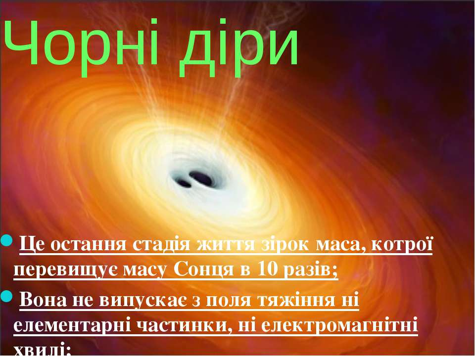 Чорні діри Це остання стадія життя зірок маса, котрої перевищує масу Сонця в ...