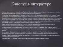 У науково-фантастичної серії Френка Герберта «Хроніки Дюни» планета Арракис (...