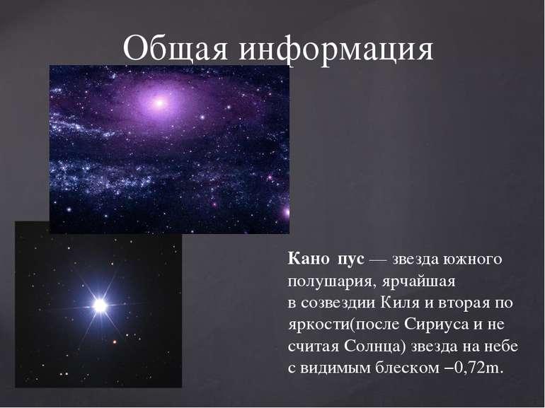 Канопус - зірка південної півкулі, найяскравіша в сузір'ї Кіля і друга за яск...