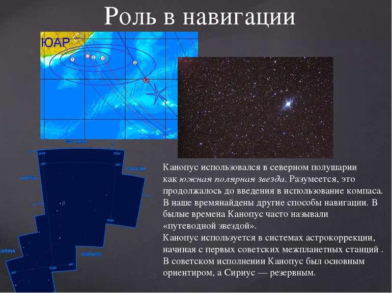Роль у навігації Канопус використовувався в північній півкулі як південна пол...