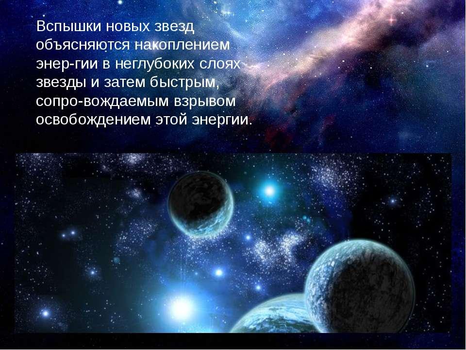 Спалахи нових зірок пояснюються накопиченням енер гії в глибоких шарах зірки ...