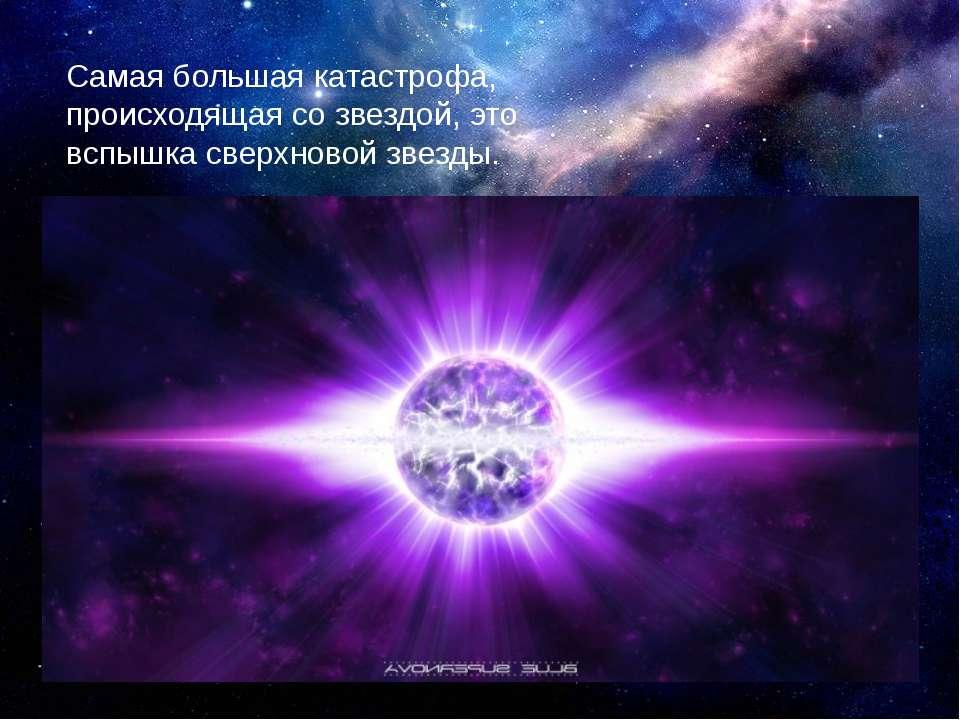 Найбільша катастрофа, що відбувається із зіркою, це спалах наднової зірки.