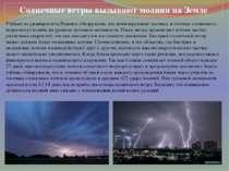 Сонячні вітри викликають блискавки на Землі Вчені з університету Редінга вияв...
