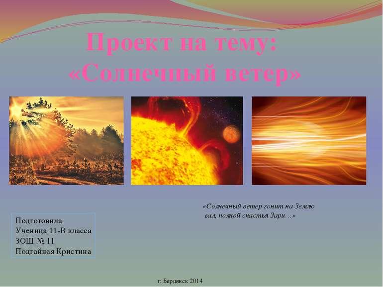 Проект на тему: «Сонячний вітер» «Сонячний вітер жене на Землю вал, повної ща...
