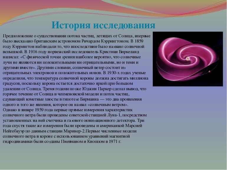 Історія дослідження Припущення про існування потоку частинок, що летять від С...