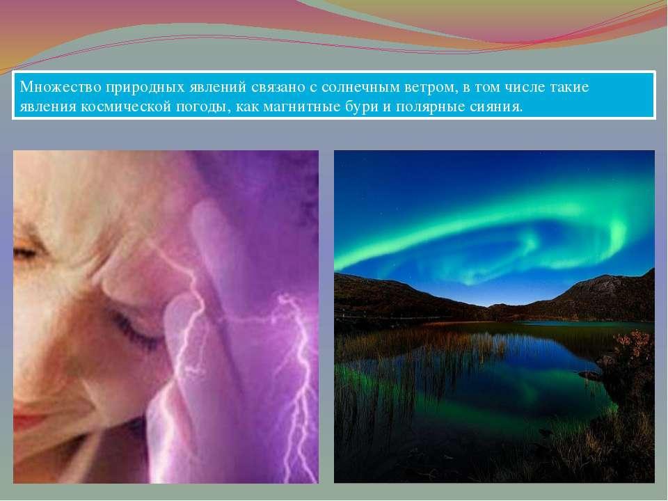 Безліч природних явищ пов'язано з сонячним вітром, в тому числі такі явища ко...