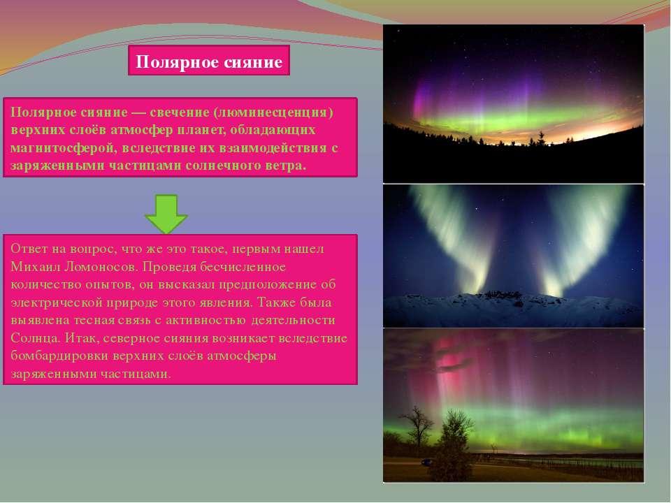 Полярне сяйво Полярне сяйво - світіння (люмінесценція) верхніх шарів атмосфер...