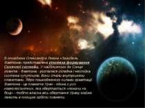 В оповіданні Олександра Левіна «Загибель Фаетона» представлена гіпотеза форму...