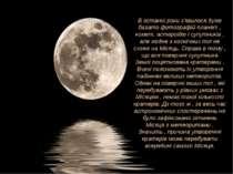 В останні роки з'явилося дуже багато фотографій планет , комет, астероїдів і ...