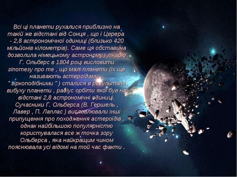 Всі ці планети рухалися приблизно на такій же відстані від Сонця , що і Церер...