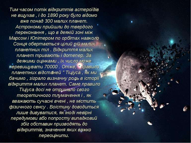 Тим часом потік відкриттів астероїдів не вщухав , і до 1890 року було відомо ...