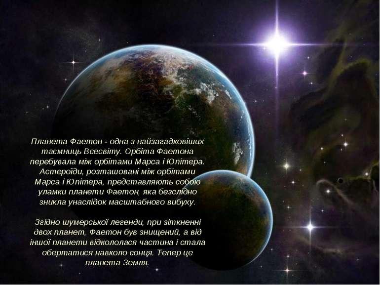 Планета Фаетон - одна з найзагадковіших таємниць Всесвіту. Орбіта Фаетона пер...